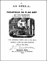Ke Ao Spela by J. S. Emerson
