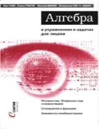 Algebra-Russian by Florentin Smarandache