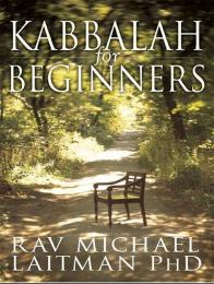 Kabbalah for Beginners by Rav Michael Laitman