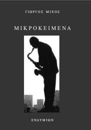 ΜΙΚΡΟΚΕΙΜΕΝΑ Volume 1 by Γιώργος Μίχος
