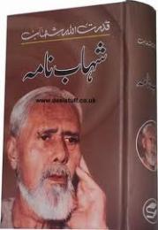 Shahab Naama by Qudrat Ullah Shahab