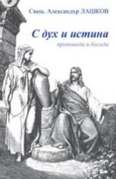 С дух и истина [In Spirit and in Truth] Volume книга 1 by Александър Лашков [Alexander Lashkov]