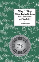 YiJing (I Ching) Chinese/English Diction... Volume 1 by Daniel Bernardo