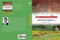 การเกษตรไทย: อู่ข้าวอู่น้ำข้ามสหัสวรรษ. by Lindsay Falvey  จรัญ จันทลักขณา