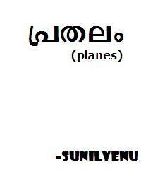 Prathalam Volume 1 by Sunilvenu
