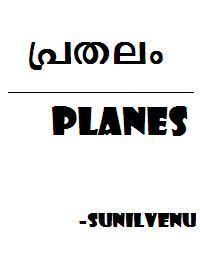 Planes Alias Prathalam Volume 1 by Sunilvenu