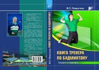 Книга тренера по бадминтону. Теория и пр... by Помыткин, Виктор, Прокопьевич