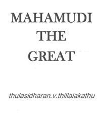 Mahamudi The Great by Thillaiakathu, Thulasidharan V.
