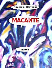 МАСАИТЕ by Yurukova, Kristin, Stoyanova, Mrs.