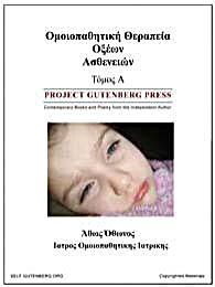 Ομοιοπαθητική Θεραπεία Οξέων Ασθενειών :... by Othonos, Athos, Stavrou, Dr.