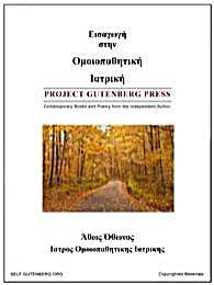 Εισαγωγή στην Ομοιοπαθητική Ιατρική by Othonos, Athos, Stavrou, Dr.