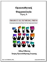 Ομοιοπαθητική Φαρμακολογία : Volume Α by Othonos, Athos, Stavrou, Dr.