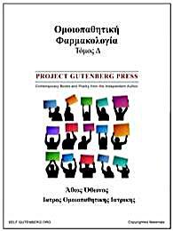 Ομοιοπαθητική Φαρμακολογία : Volume Δ by Othonos, Athos, Stavrou, Dr.