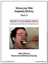 Χίλιες και Μία Ιατρικές Πλάνες  : Volume... by Othonos, Athos, Stavrou, Dr.