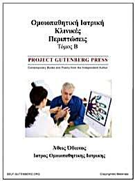 Ομοιοπαθητική Ιατρική, Κλινικές Περιπτώσ... by Othonos, Athos, Stavrou, Dr.
