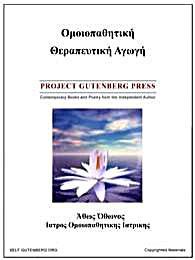 Ομοιοπαθητική Θεραπευτική Αγωγή by Othonos, Athos, Stavrou, Dr.