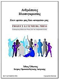 Ανθρώπινες Ιδιοσυγκρασίες by Othonos, Athos, Stavrou, Dr.