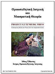 Ομοιοπαθητική Ιατρική και Μιασματική Θεω... by Othonos, Athos, Stavrou, Dr.