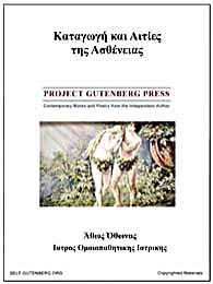 Καταγωγή και Αιτίες της Ασθένειας by Othonos, Athos, Stavrou, Dr.