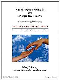 Από το Δρόμο του Εγώ στο Δρόμο των Άλλων... by Othonos, Athos, Stavrou, Dr.