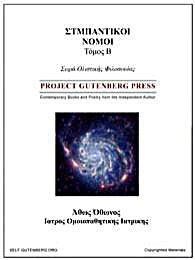 Συμπαντικοί Νόμοι : Volume Β by Othonos, Athos, Stavrou, Dr.