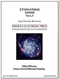 Συμπαντικοί Νόμοι : Volume Α by Othonos, Athos, Stavrou, Dr.