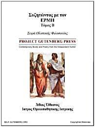 Συζητώντας με τον Ερμή : Περί Δομής και ... by Othonos, Athos, Stavrou, Dr.