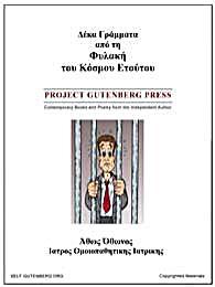 Δέκα Γράμματα από τη Φυλακή του Κόσμου Ε... by Othonos, Athos, Stavrou, Dr.