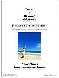 Τι είναι η Ολιστική Φιλοσοφία by Othonos, Athos, Stavrou, Dr.