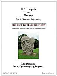 Η Λειτουργία της Σκέψης by Othonos, Athos, Stavrou, Dr.