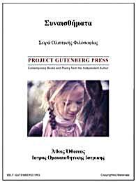 Συναισθήματα by Othonos, Athos, Stavrou, Dr.