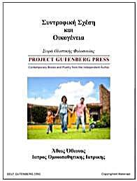 Συντροφική Σχέση και Οικογένεια by Othonos, Athos, Stavrou, Dr.