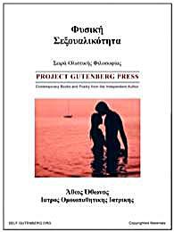 Φυσική Σεξουαλικότητα by Othonos, Athos, Stavrou, Dr.