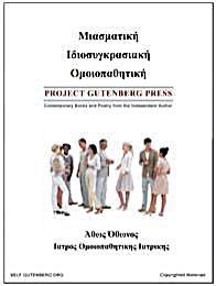 Μιασματική Ιδιοσυγκρασιακή Ομοιοπαθητική by Othonos, Athos, Stavrou, Dr.