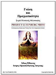 Γνώση και Πραγματικότητα by Othonos, Athos, Stavrou, Dr.