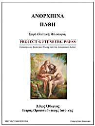 Ανθρώπινα Πάθη : Ματαιοδοξία, Προσκόλλησ... by Othonos, Athos, Stavrou, Dr.