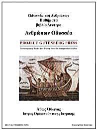 Ανθρώπου Οδύσσεια : Οδυσσέα και Ανθρώπων... by Othonos, Athos, Stavrou, Dr.