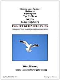 Την Αλήθεια ψάχνω Γλάρε Ταξιδιώτη... : Ο... by Othonos, Athos, Stavrou, Dr.