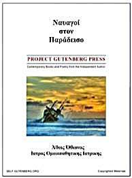 Ναυαγοί στον Παράδεισο by Othonos, Athos, Stavrou, Dr.