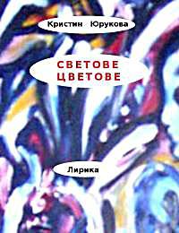 Светове / Цветове by Yurukova, Kristin, Stoyanova, Mrs.