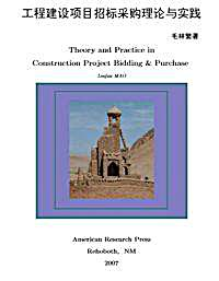 Theory and Practice in Construction Proj... by Mao, Linfan
