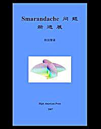 Smarandache 问 题 新 进 展 (Smarandache Quest... by Guohui, Chen