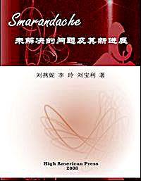 Smarandache未解决的问题 及其新进展 (Smarandache Uns... by Yanni, Liu