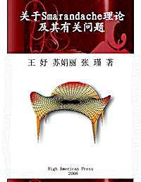 关于 Smarandache 理论 及其有关问题 (On the Smarand... by Yu, Wang