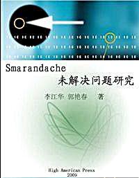 Smarandache 未解决问题研究 (Smarandache Unresol... by Li, Jianghua