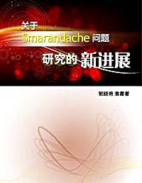 关于Smarandache问题 研究的新进展 (On the Smarandac... by Xiaoyan, Guo