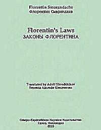 Florentin's Laws : ЗАКОНЫ ФЛОРЕНТИНА by Smarandache, Florentin