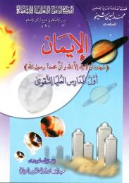 Faith : The First of High Grades of At-T... by Sheikho, Mohammad, Amin
