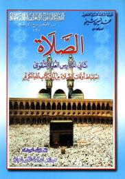 Prayer (Communication with Al'lah) : The... by Sheikho, Mohammad, Amin