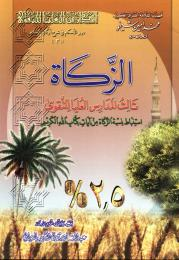 Az-Zakat (Almsgiving) : The Third of Hig... by Sheikho, Mohammad, Amin